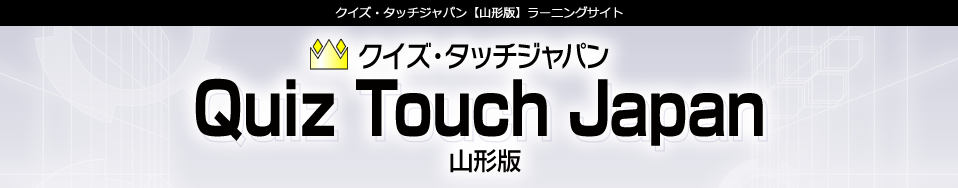 Quiz Touch Japan
